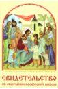 Обложка Свидетельство об окончании воскресной школы (карт)