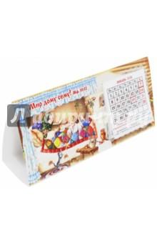 Календарь-домик на 2018 год  Мир дому сему