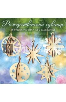 """Игрушка составная """"Рождество Христово. Звезда в кольце"""""""