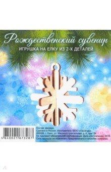 """Игрушка составная """"Рождество Христово"""" (снежинка)"""
