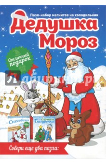 Набор магнитов Дед Мороз набор магнитов на холодильник alphabet 955216