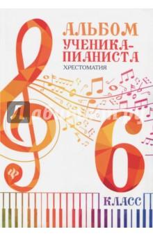 Альбом ученика-пианиста. Хрестоматия. 6 класс