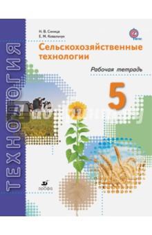 Сельскохозяйственные технологии. 5 класс. Рабочая тетрадь. ФГОС технология 5 класс рабочая тетрадь фгос