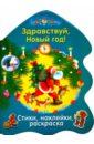 Здравствуй, Новый год!, Александрова О.