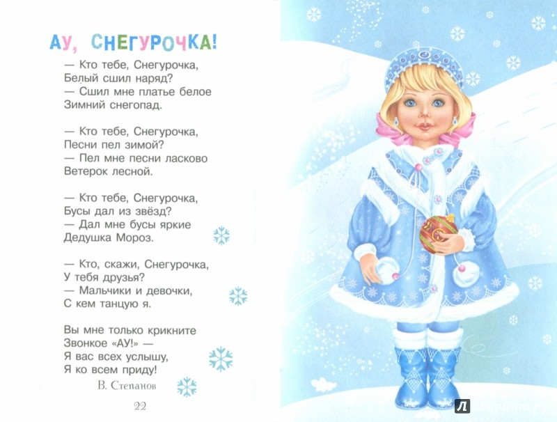 стихи про снегурочку понимания сути