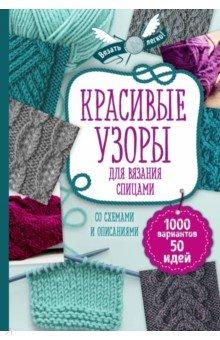 книга красивые узоры для вязания спицами купить книгу читать