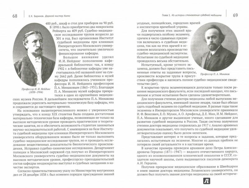Иллюстрация 1 из 7 для Дорогой мистер Холмс - Евгений Баринов | Лабиринт - книги. Источник: Лабиринт