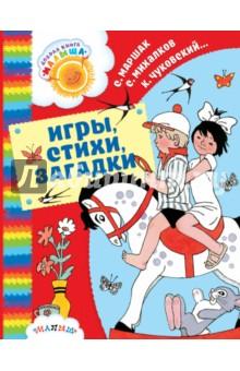 Игры, стихи, загадки книги издательство аст большая новогодняя книга