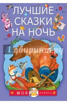 книги издательство аст лучшие сказки на ночь Лучшие сказки на ночь