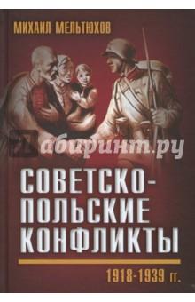 Советско-польские конфликты. 1918-1939 гг.