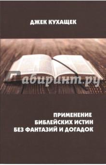 Применение библейских истин без фантазий и догадок купить в спб библию бармена