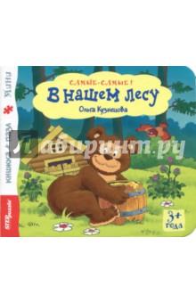 Книжка-игрушка В нашем лесу (93312) машинки пазлы книжка игрушка