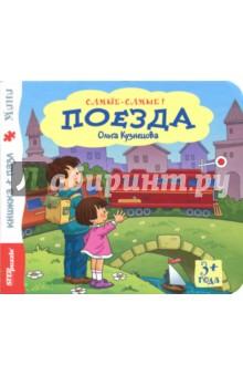 Книжка-игрушка Поезда (93315) пазлы бомик пазлы книжка репка