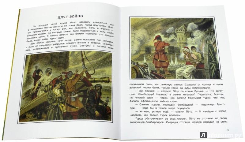 Иллюстрация 1 из 24 для Страницы истории. Ключ от моря - Александр Дорофеев | Лабиринт - книги. Источник: Лабиринт