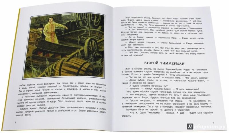 Иллюстрация 1 из 24 для Страницы истории. Корабельные пути - Александр Дорофеев   Лабиринт - книги. Источник: Лабиринт