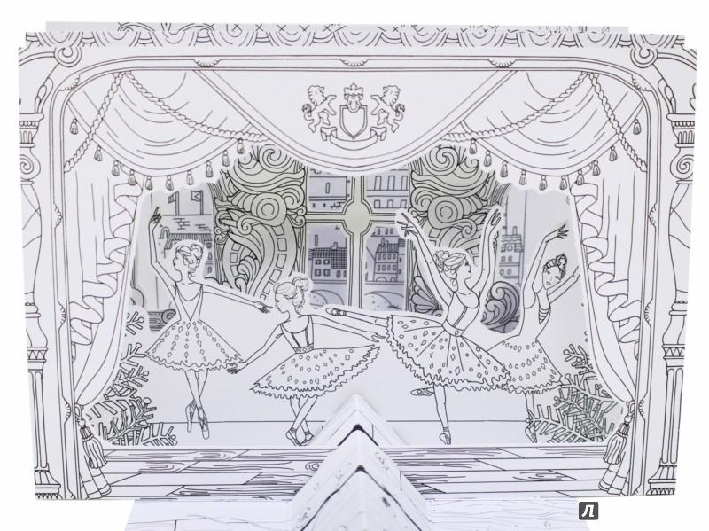Иллюстрация 5 из 6 для Магия балета. Создай свой театр   Лабиринт - книги. Источник: Лабиринт