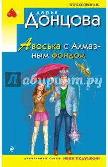 Авоська с Алмазным фондом что можно за однушку в москве