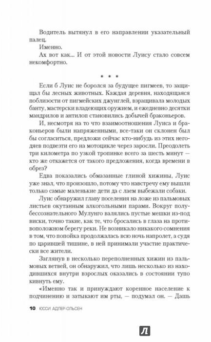 Иллюстрация 9 из 18 для Эффект Марко - Юсси Адлер-Ольсен   Лабиринт - книги. Источник: Лабиринт