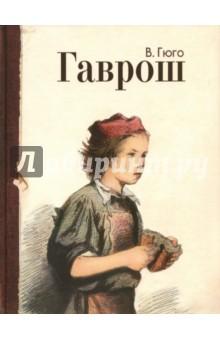 Купить Гаврош, Лабиринт, Повести и рассказы о детях