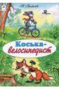 Грибачев Николай Матвеевич Коська-велосипедист