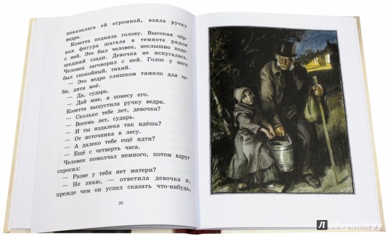 Иллюстрация 1 из 20 для Козетта - Виктор Гюго | Лабиринт - книги. Источник: Лабиринт
