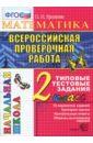 ВПР Математика. 2 класс. Типовые тестовые задания, Крылова Ольга Николаевна