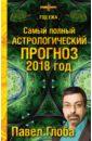 Глоба Павел Павлович Самый полный астрологический прогноз на 2018 год все цены