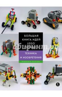 Большая книга идей LEGO Technic. Техника и изобретения.