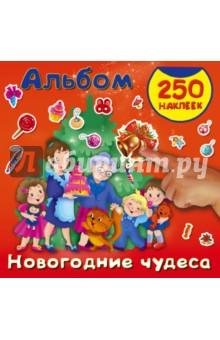 Альбом 250 наклеек Новогодние чудеса