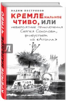 КРЕМЛЕнальное чтиво, или Невероятные приключения Сергея Соколова, флибустьера из Атолла