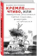 КРЕМЛЕнальное чтиво, или Невероятные приключения Сергея Соколова, флибустьера из