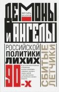 Демоны и ангелы российской политики лихих 90-х