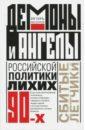 Демоны и ангелы российской политики лихих 90-х, Молотов Игорь Игоревич