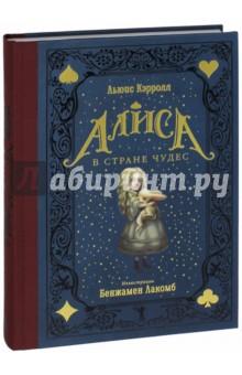 Алиса в Стране чудес овидий назон метаморфозы