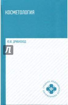 Косметология. Учебное пособие косметология для всех