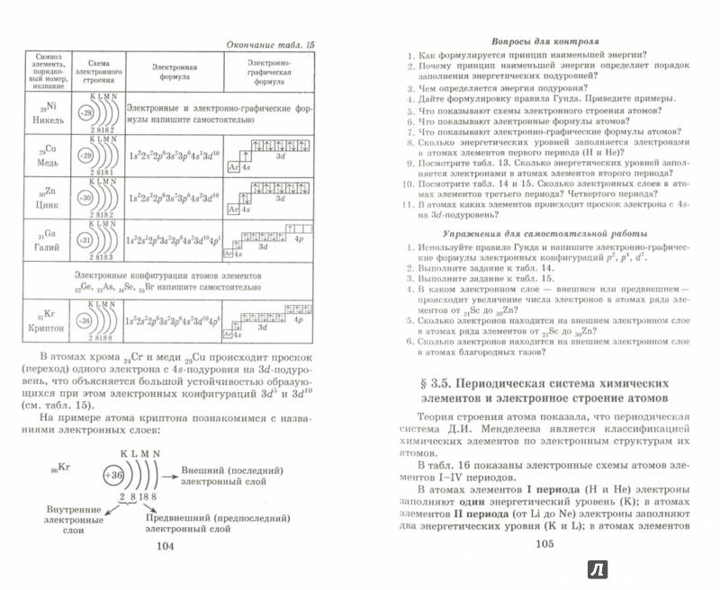Иллюстрация 1 из 13 для Новый репетитор по химии для подготовки к ЕГЭ - Александр Егоров | Лабиринт - книги. Источник: Лабиринт