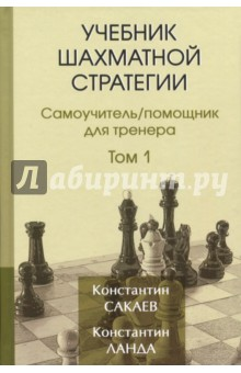 Учебник шахматной стратегии. Том 1. Самоучитель/помощник для тренера учебник шахматных комбинаций том 2