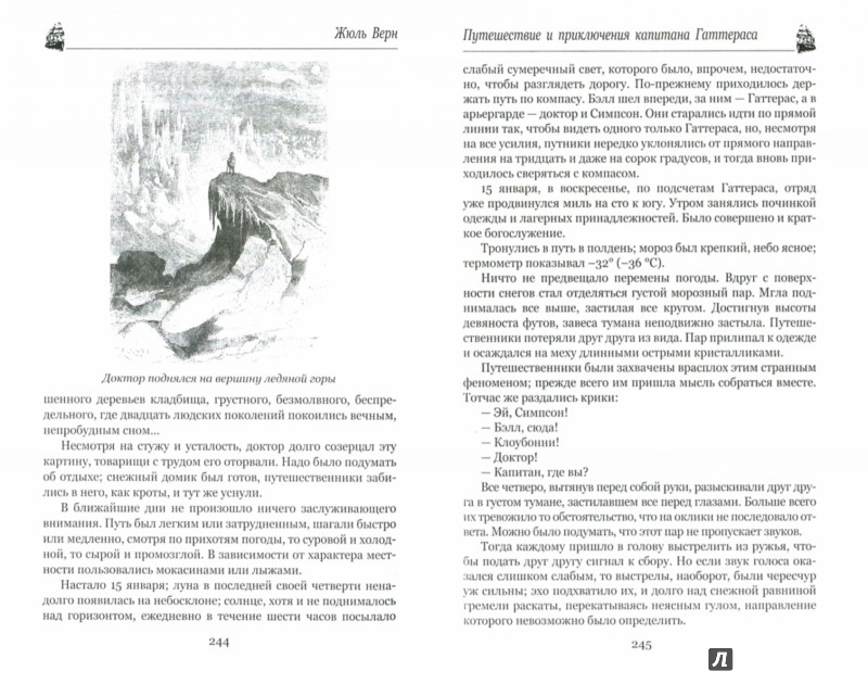 Иллюстрация 1 из 53 для Путешествия и приключения капитана Гаттераса - Жюль Верн | Лабиринт - книги. Источник: Лабиринт