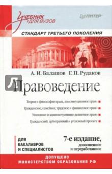 Правоведение. Учебник н с манова уголовный процесс учебник