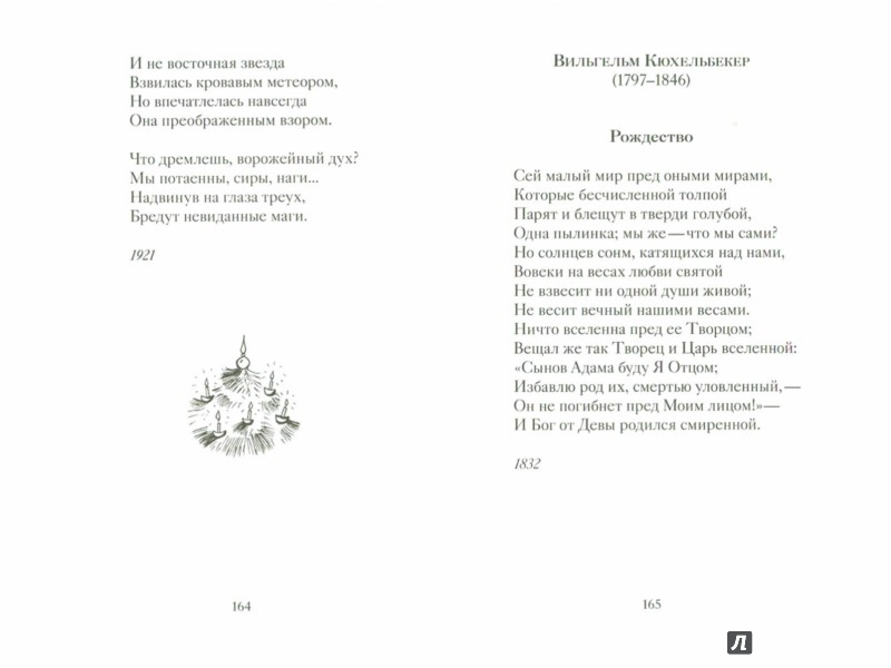 Иллюстрация 1 из 32 для Рождественские стихи русских поэтов - Бунин, Блок, Ахмадулина | Лабиринт - книги. Источник: Лабиринт