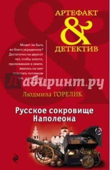 Русское сокровище Наполеона днепр 11 в магазине