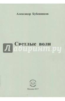 Светлые воли (Бубенников Александр Николаевич)