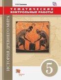 История Древнего мира. 5 класс. Тематические контрольные работы