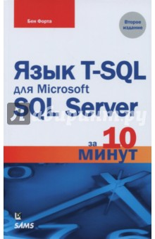 Язык T-SQL для Microsoft SQL Server за 10 минут петкович душан microsoft sql server 2012 руководство для начинающих