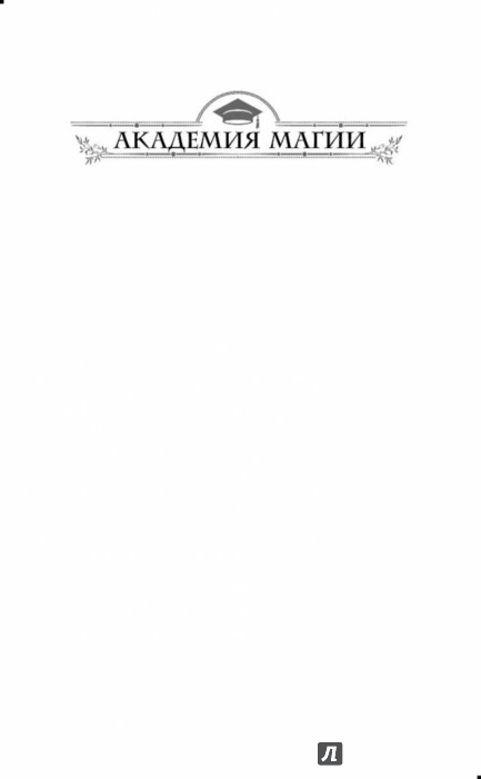 Иллюстрация 1 из 34 для Книга рецептов стихийного мага - Анастасия Левковская | Лабиринт - книги. Источник: Лабиринт