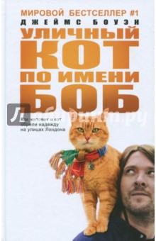 Уличный кот по имени Боб шабалов д метро 2033 право на жизнь