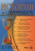 История и современность. № 1, 2007 г. Научно-теоретический журнал