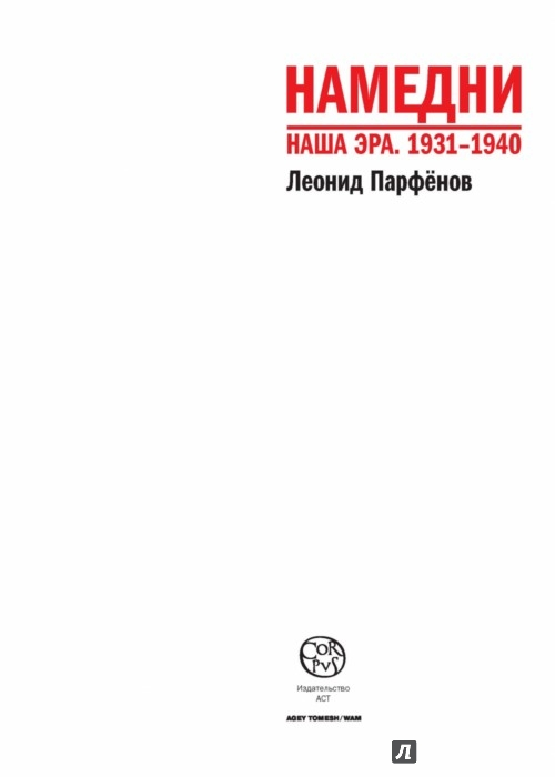 Иллюстрация 1 из 44 для Намедни. Наша эра. 1931-1940 - Леонид Парфенов | Лабиринт - книги. Источник: Лабиринт