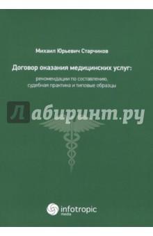 Договор оказания медицинских услуг. Правовая регламентация, рекомендации по составлению
