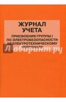 Журнал учета присвоения группы I по электробезопасности неэлектротехническому персоналу